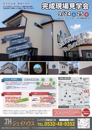 20160924_JH_現場見学会_両面L_01.jpg